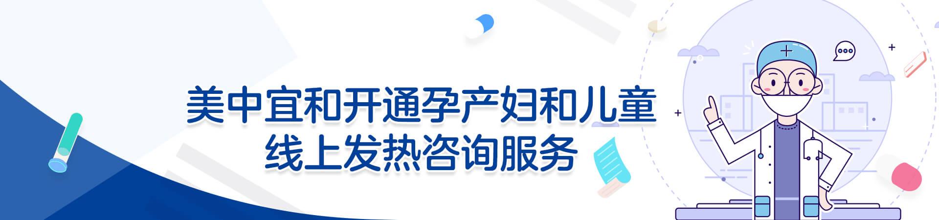 美(mei)中宜和開通孕產婦和兒童(tong)線上(shang)發熱咨詢服務